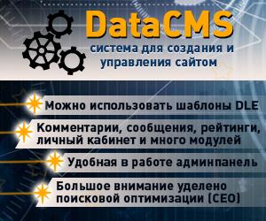 Система управления сайтами DataCMS 2.0