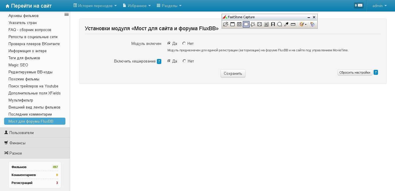 Модуль единой авторизации на форуме FluxBB и на сайте