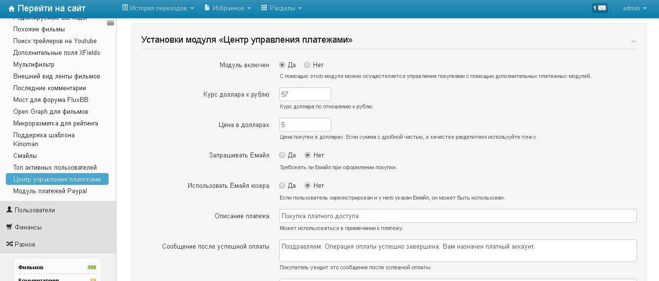 Центр управления платежами и модуль платежей Paypal - для покупки платного аккаунта