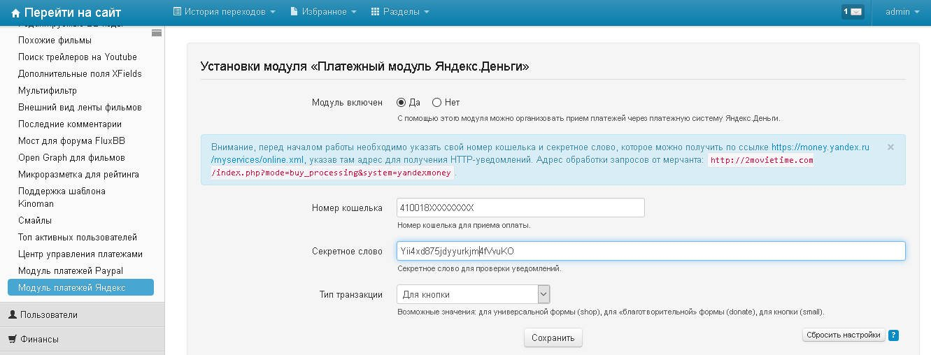 Модуль платежей Яндекс.Деньги для покупки платного аккаунта